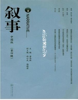 《叙事(中国版)》文学论文发表期