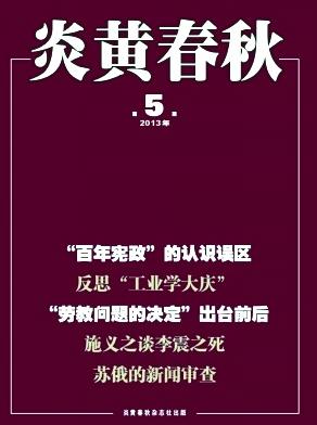 《炎黄春秋》国家级期刊征稿邮箱