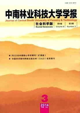 中南林业科技大学学报(社会科学版)