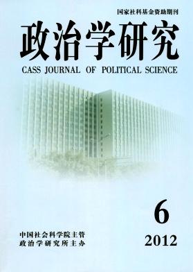 政治学研究