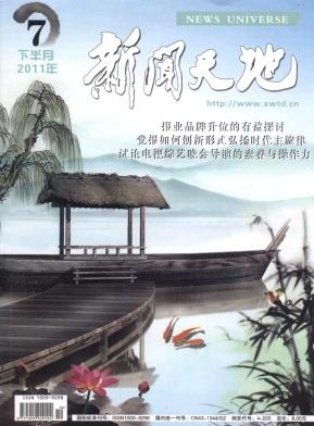 新闻天地(下半月刊)