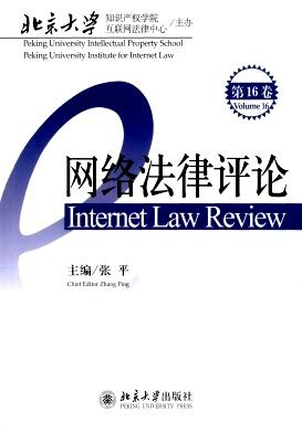 网络法律评论