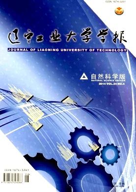 辽宁工业大学学报(自然科学版)