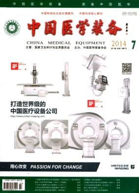 中国医学装备