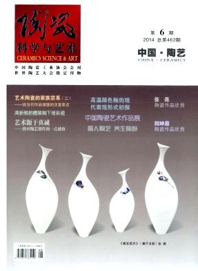陶瓷科学与艺术