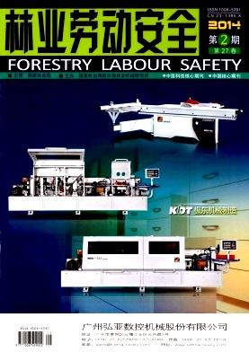 林业劳动安全