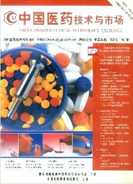 中国医药技术与市场