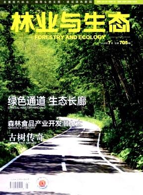 林业与生态
