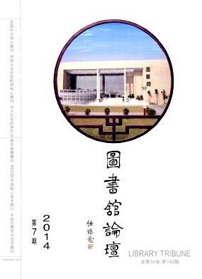图书馆论坛