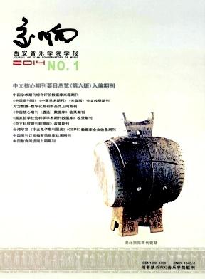 《交响(西安音乐学院学报)》音乐期刊投稿