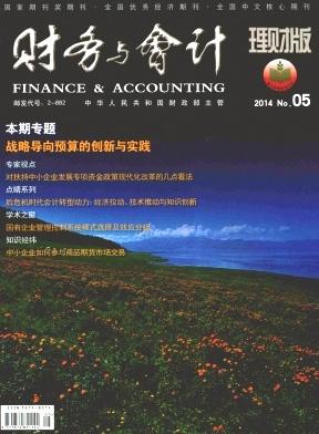 财务与会计(理财版)