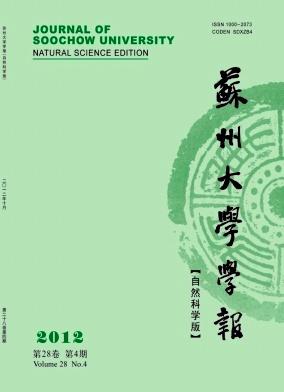 苏州大学学报(自然科学版)