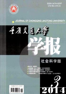 重庆交通大学学报(社会科学版)