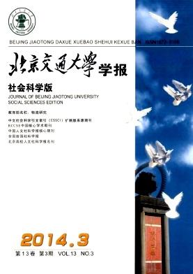 北京交通大学学报(社会科学版)