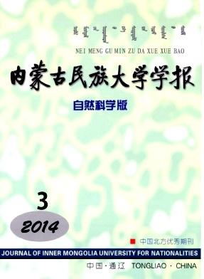内蒙古民族大学学报(自然科学版)