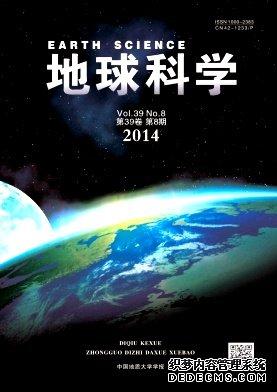 地球科学(中国地质大学学报)