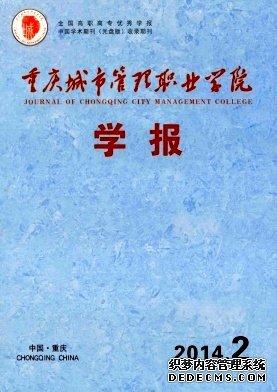 重庆城市管理职业学院学报