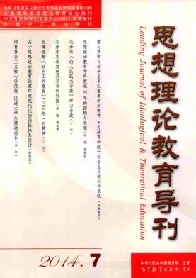 思想理论教育导刊
