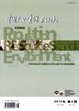 中国人口・资源与环境