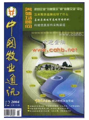 中国牧业通讯(养殖场顾问)
