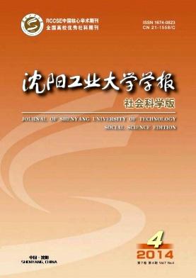 沈阳工业大学学报(社会科学版)