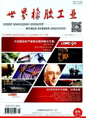 世界橡胶工业
