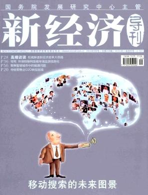 新经济导刊