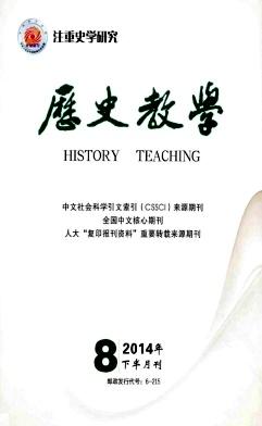历史教学(下半月刊)