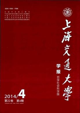 上海交通大学学报(哲学社会科学版)