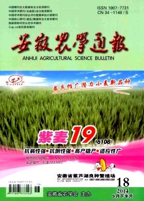 安徽农学通报(下半月刊)