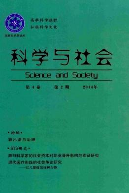科学对社会的影响