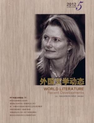 外国文学动态