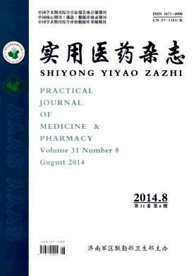 实用医药杂志