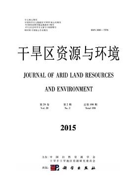 干旱区资源与环境