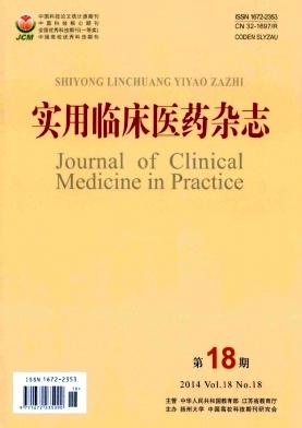 实用临床医药杂志