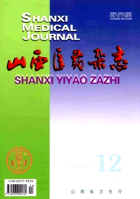 山西医药杂志(下半月刊)