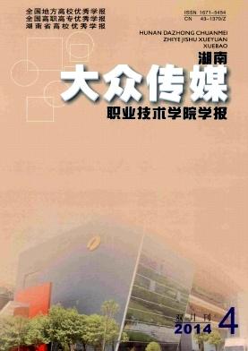湖南大众传媒职业技术学院学报
