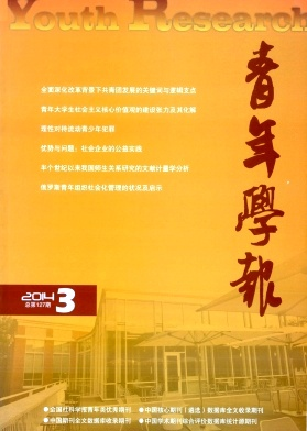 上海青年管理干部学院学报