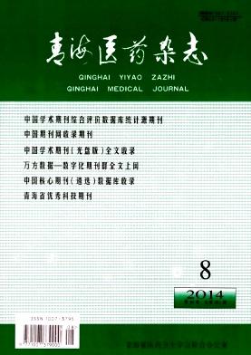 青海医药杂志