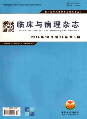 国际病理科学与临床杂志