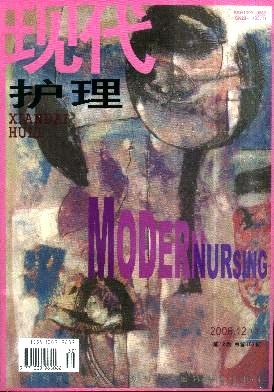 中华现代护理杂志