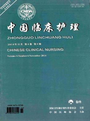 中国临床护理