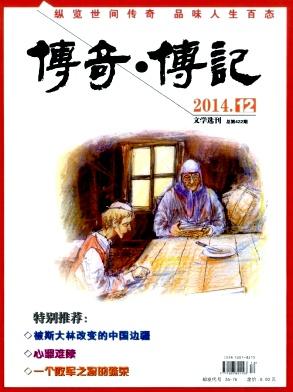 传奇.传记文学选刊