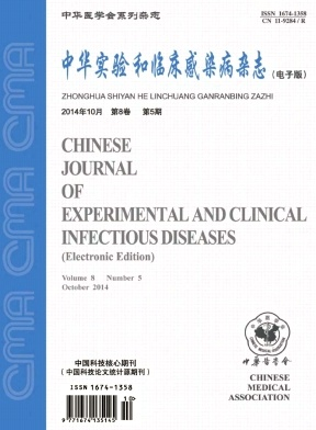中华实验和临床感染病杂志(电子版)
