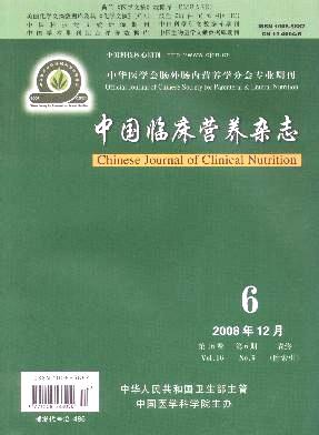 中华临床营养杂志