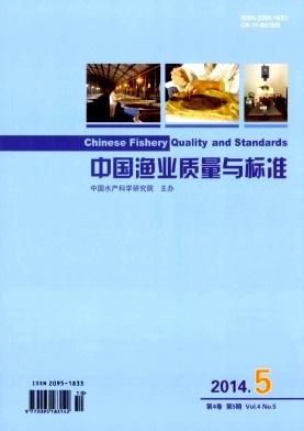 中国渔业质量与标准