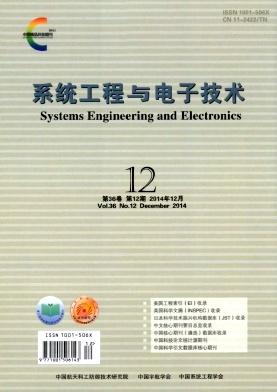 系统工程与电子技术系统工程与电子技术