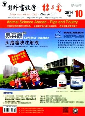 国外畜牧学(猪与禽)