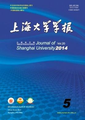 上海大学学报(自然科学版)