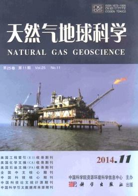 《天然气地球科学》